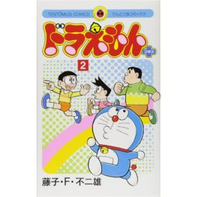 Doraemon Plus, Vol. 2, Japanese Text Edition (Paperback)