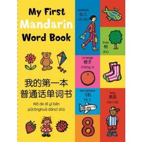 My First Mandarin Word Book (Paperback)