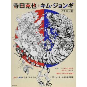 Terada Katsuya + Kim Jung-Gi Illustrations Collection,  Japanese Text Edition (Paperback)