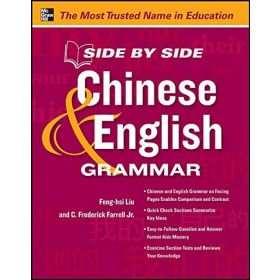 Side by Side Chinese and English Grammar (Paperback)