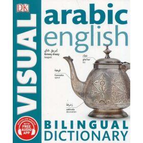 Arabic English: DK Bilingual Visual Dictionary (Paperback)