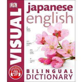 Japanese-English Bilingual Visual Dictionary (Paperback)