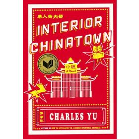 Interior Chinatown: A Novel (Hardcover)