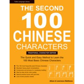 The Second 100 Chinese Characters: Traditional Character Edition, The Quick and Easy Method to Learn the Second 100 Most Basic Chinese Characters (Paperback)
