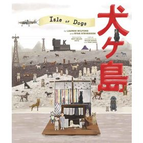 Isle of Dogs: The Wes Anderson Collection (Hardcover)