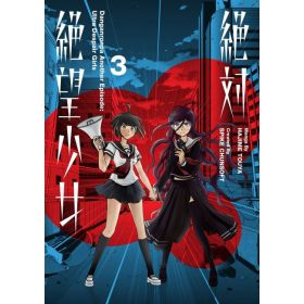 Danganronpa Another Episode: Ultra Despair Girls, Vol. 3 (Paperback)