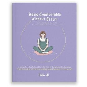 Being Comfortable Without Effort (Paperback)