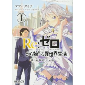 Re:Zero: Starting Life in Another World Chapter 3: Truth of Zero Vol. 1, Japanese Text Edition (Paperback)