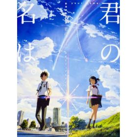 Your Name Official Visual Guide Artworks, Japanese Text Edition (Paperback)