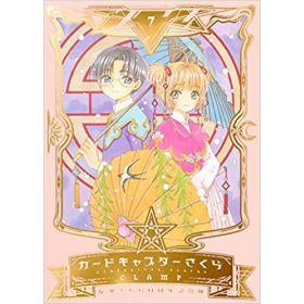Cardcaptor Sakura: Nakayoshi, 60th Anniversary Edition, Vol. 7, Japanese Text (Paperback)
