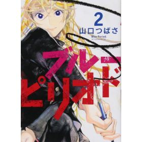 Blue Period Vol. 2, Japanese Text Edition (Paperback)