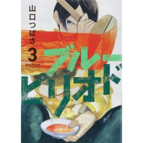 Blue Period Vol. 3, Japanese Text Edition (Paperback)
