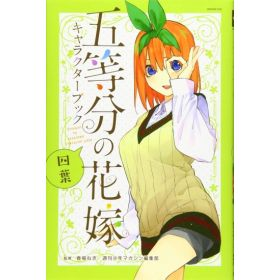 The Quintessential Quintuplets Character Book: Yotsuba, Japanese Text Edition (Paperback)