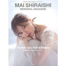 Mai Shiraishi—Nogizaka 46 Graduation Memorial Magazine, Japanese Text Edition (Paperback)