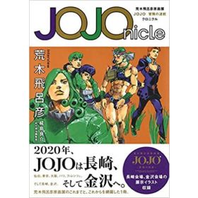 Jojonicle, Japanese Text Edition (Paperback)