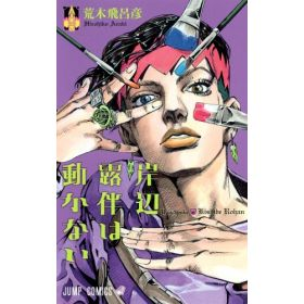 Thus Spoke Kishibe Rohan, Japanese Text Edition (Paperback)
