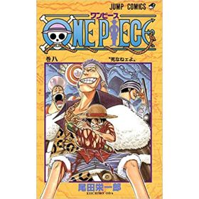 One Piece, Vol. 8, Japanese Text Edition (Paperback)
