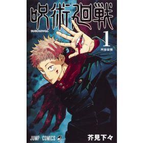 Jujutsu Kaisen Vol. 1, Japanese Text Edition (Paperback)