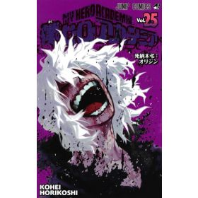 My Hero Academia Vol. 25, Japanese Text Edition (Paperback)