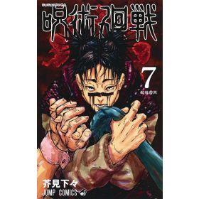 Jujutsu Kaisen, Vol. 7, Japanese Text Edition (Paperback)