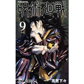 Jujutsu Kaisen Vol. 9, Japanese Text Edition (Paperback)