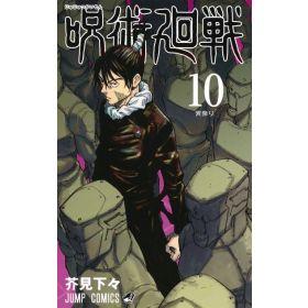 Jujutsu Kaisen Vol. 10, Japanese Text Edition (Paperback)