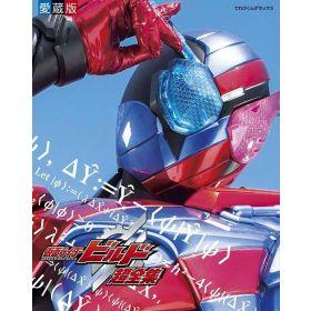 Kamen Rider Build Super Complete Works, Japanese Text Edition (Mook)