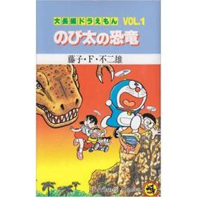 Large Feature Doraemon: Nobita's Dinosaur, Vol. 1, Japanese Text Edition (Paperback)
