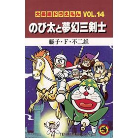 Large Feature Doraemon: Nobita and the Phantom Three Swordsman, Vol. 14, Japanese Text Edition (Paperback)