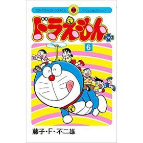 Doraemon Plus, Vol. 6, Japanese Text Edition (Paperback)