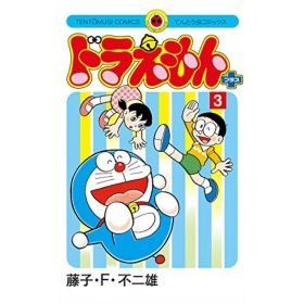 Doraemon Plus, Vol. 3, Japanese Text Edition (Paperback)