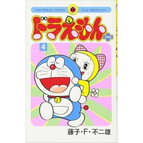 Doraemon Plus, Vol. 4, Japanese Text Edition (Paperback)
