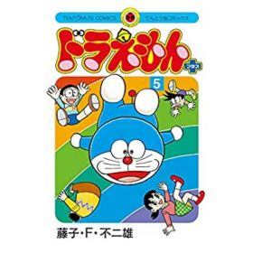 Doraemon Plus, Vol. 5, Japanese Text Edition (Paperback)