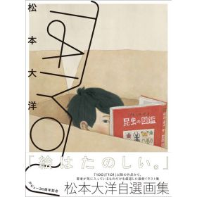 Taiyou: Self-Selected Art Book, Japanese Text Edition (Large Book)