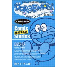 Doraemon Gadget From The Future, Vol. 2 (Paperback)