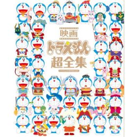Doraemon Movie Super Complete Collection, 50th Anniversary Edition, Japanese Text Edition (Paperback)