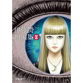 Junji Ito Short Stories Best of Best, Big Comic Special, Japanese Text Edition (Paperback)