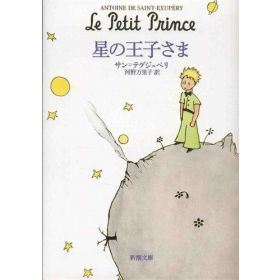 The Little Prince, Japanese Text Edition (Paperback)