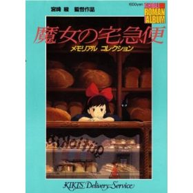 Roman Album: Kiki's Delivery Service, Japanese Text Edition (Paperback)