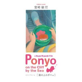 Ponyo on the Cliff: Roman Album, Japanese Text Edition (Mook)