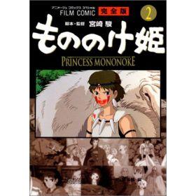 Princess Mononoke Complete Edition 2, Japanese Text Edition (Paperback)