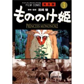 Princess Mononoke Complete Edition 3, Japanese Text Edition (Paperback)