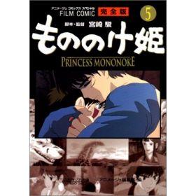 Princess Mononoke Complete Edition 5, Japanese Text Edition (Paperback)