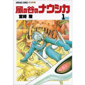Nausicaä of the Valley of the Wind Vol. 1, Japanese Text Edition (Paperback)