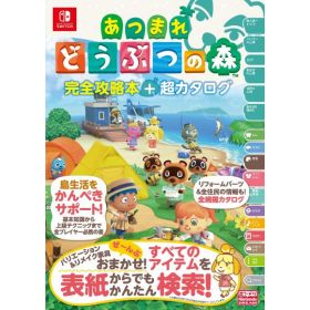 Animal Crossing: New Horizons Complete Guide + Super Catalog, Japanese Text Edition (Paperback)