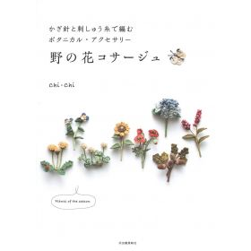 Botanical Accessories Wild Flower Corsage Knitting with Needle and Embroidery Thread, Japanese Text Edition (Hardcover)