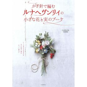 Crochet Lunarheavenly's Small Flowers & Fruit Bouquets: Japanese Craft Book (Hardcover)