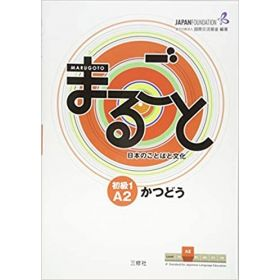 Marugoto: Japanese Language and Culture Elementary 1 A2 (Paperback)