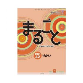 Marugoto: Rikai Japanese Language And Culture Elementary 1 A2 (Paperback)