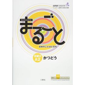 Marugoto: Japanese Language and Culture Elementary 2 A2 Coursebook (Paperback)